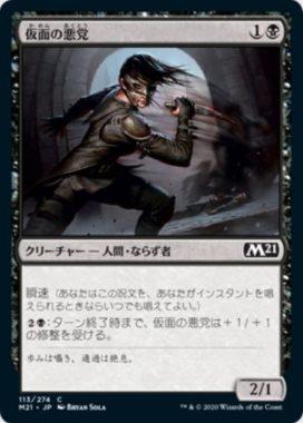 仮面の悪党(Masked Blackguard)