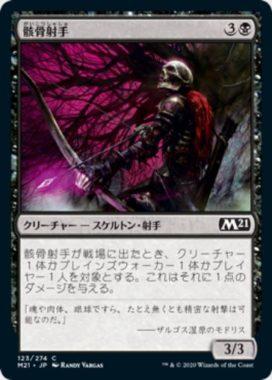 骸骨射手(Skeleton Archer)