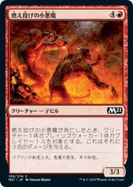 燃え投げの小悪魔(Pitchburn Devils)