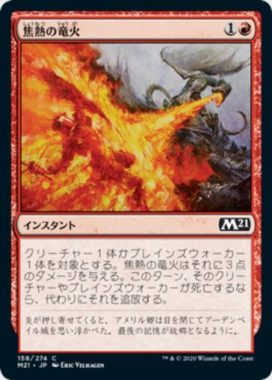 焦熱の竜火(Scorching Dragonfire)