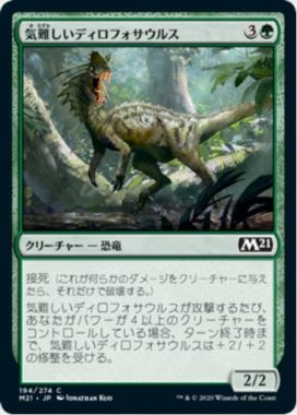 気難しいディロフォサウルス(Ornery Dilophosaur)
