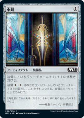 小剣(Short Sword)