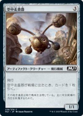 空中走査器(Skyscanner)