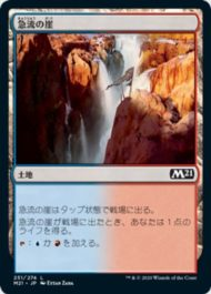 急流の崖(Swiftwater Cliffs)