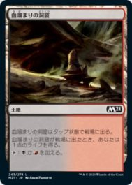 血溜まりの洞窟(Bloodfell Caves)