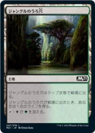 ジャングルのうろ穴(Jungle Hollow)