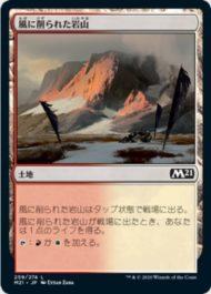 風に削られた岩山(Wind-Scarred Crag)