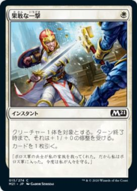 果敢な一撃(Defiant Strike)基本セット2021・再録