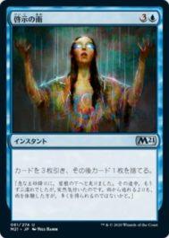 啓示の雨(Rain of Revelation)基本セット2021・再録