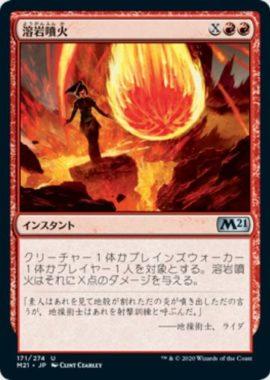 溶岩噴火(Volcanic Geyser)基本セット2021・再録
