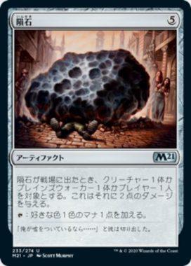 隕石(Meteorite)基本セット2021・再録
