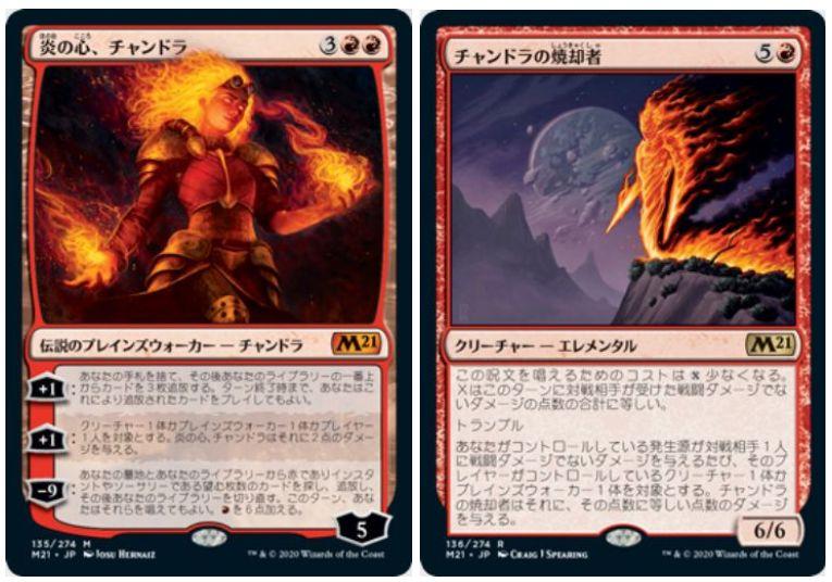【チャンドラデッキ】MTG「Jumpstart」の収録デッキ「CHANDRA(チャンドラ)」のパック封入カードが公開!MTG「基本セット2021」に収録されるPW「炎の心、チャンドラ」の関連カードが多数収録!