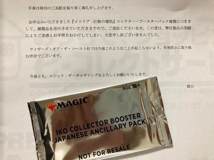 イコリア「コレクター・ブースター」のお詫びパックが届きました!