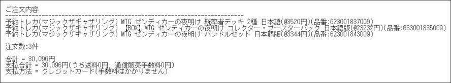 駿河屋での「ゼンディカーの夜明け」の予約画面(コレクター・ブースター&バンドル&統率者デッキ)