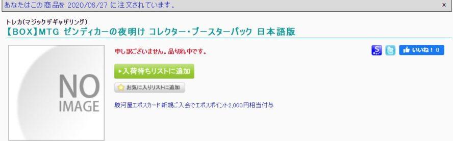駿河屋での「ゼンディカーの夜明け」コレクター・ブースター売り切れ画面
