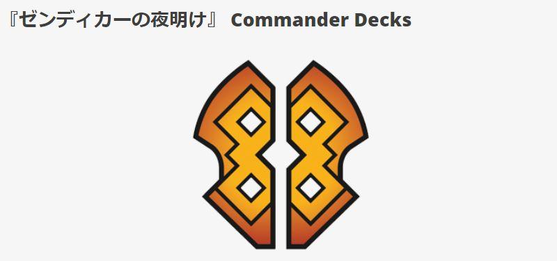 【統率者デッキ】MTG「ゼンディカーの夜明け」は統率者デッキが同時発売!