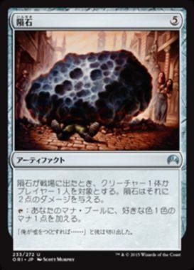 隕石(Meteorite)マジック・オリジン