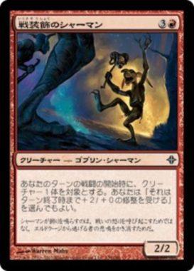 戦装飾のシャーマン(Battle-Rattle Shaman)エルドラージ覚醒