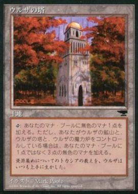 再録 ウルザの塔(Urza's Tower)