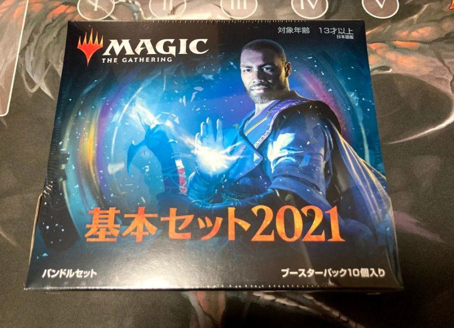 【Bundle開封】基本セット2021の日本語版「Bundle(バンドル)」を開封!封入物を紹介!ショーケース土地もFOILと通常版が5枚ずつ収録!