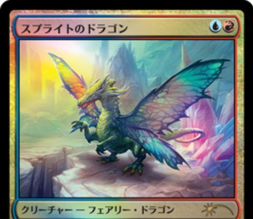 コロコロアニキ限定プロモ「スプライトのドラゴン」が公開!MTG「イコリア:巨獣の棲処」で登場した青赤のフェアリー・ドラゴン!