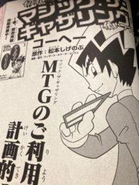 勝舞くんのMTG漫画(コロコロアニキ)