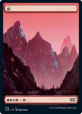 山:ダブルマスターズ VIP版(Unhinged/戦乱のゼンディカー)
