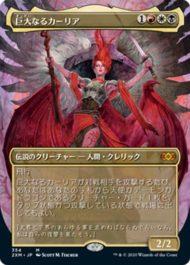 巨大なるカーリア(Kaalia of the Vast):ボックストッパー