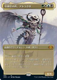 法務官の声、アトラクサ(Atraxa, Praetors' Voice):ボックストッパー