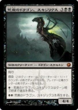 再録 荒廃のドラゴン、スキジリクス(Skithiryx, the Blight Dragon)