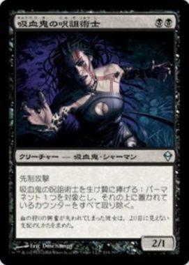 再録 吸血鬼の呪詛術士(Vampire Hexmage)