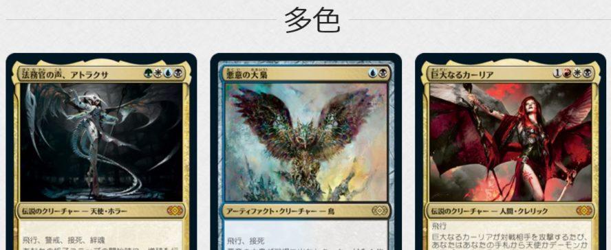 【ギャラリー】MTG「ダブルマスターズ」の日本語版公式イメージギャラリーが公開!