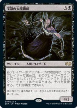 深淵の大魔術師 ダブルマスターズ・日本語版