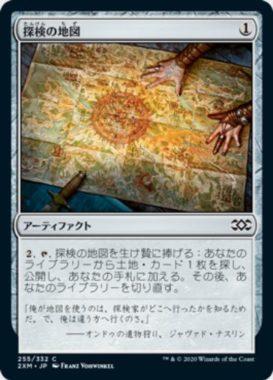 探検の地図 ダブルマスターズ・日本語版