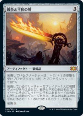 戦争と平和の剣 ダブルマスターズ・日本語版