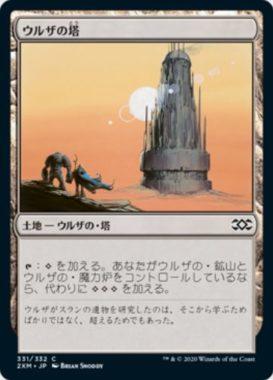 ウルザの塔 ダブルマスターズ・日本語版