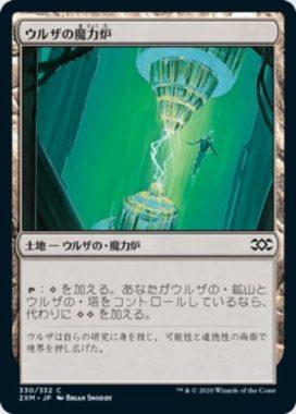 ウルザの魔力炉 ダブルマスターズ・日本語版