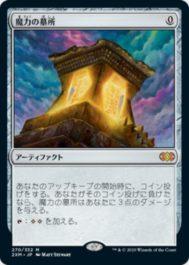 魔力の墓所 ダブルマスターズ・日本語版