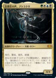 法務官の声、アトラクサ(Atraxa, Praetors' Voice)ダブルマスターズ・日本語版
