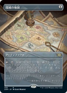 探検の地図(ダブルマスターズ・ボックストッパー)