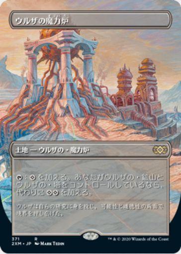 ウルザの魔力炉(ダブルマスターズ・ボックストッパー)