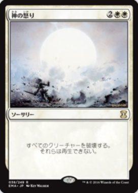 再録 神の怒り(Wrath of God)