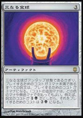 再録 三なる宝球(Trinisphere)