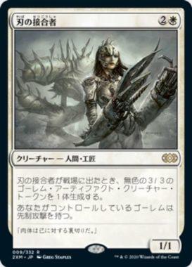 刃の接合者 ダブルマスターズ・日本語版