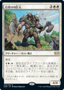 石切りの巨人 ダブルマスターズ・日本語版