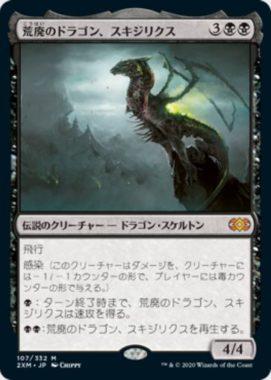 荒廃のドラゴン、スキジリクス ダブルマスターズ・日本語版