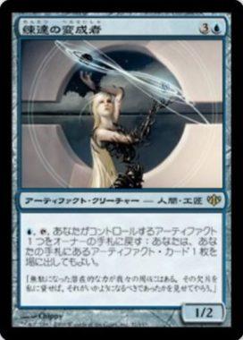 再録 練達の変成者(Master Transmuter)