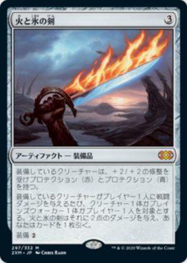 火と氷の剣 ダブルマスターズ・日本語版