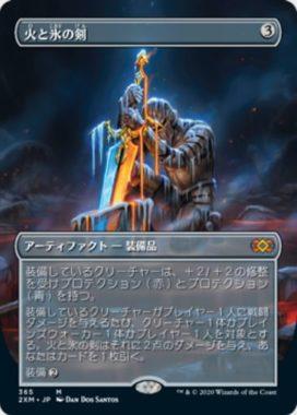火と氷の剣(Sword of Fire and Ice):ボックストッパー 日本語版
