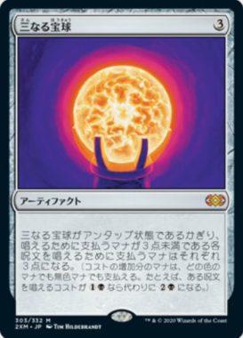 三なる宝球(ダブルマスターズ・日本語版)